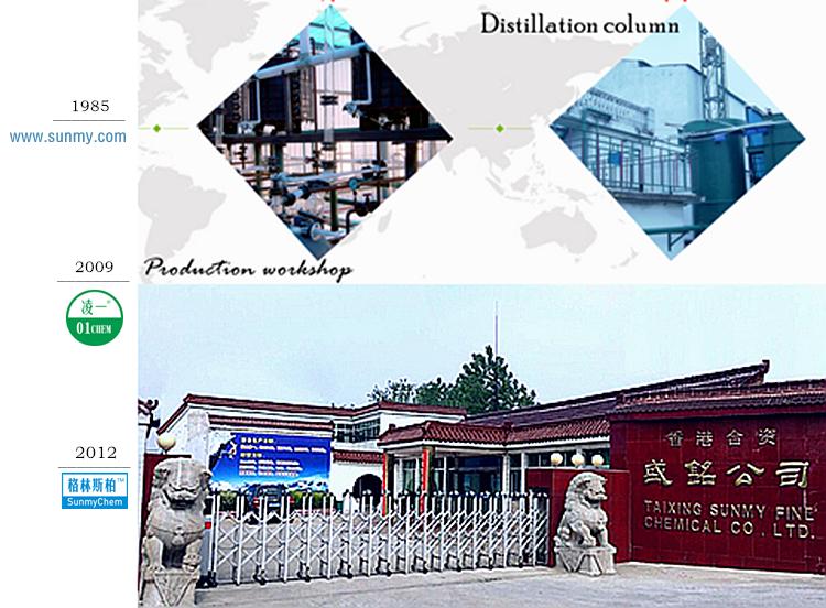工厂掠影(工厂大门+生产车间+精馏塔)Glimpse of the factory (Factory gate+Production workshop+Dist..