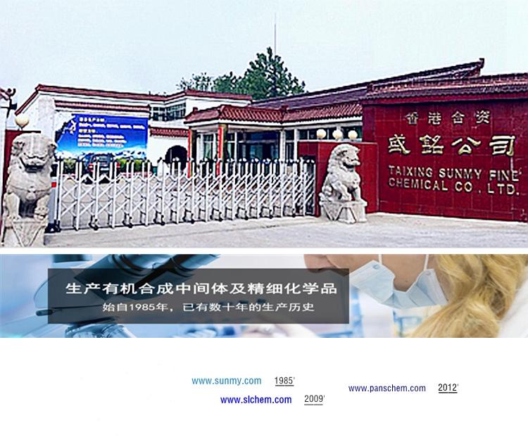工厂简介_sunmy Factory brief introduction_750x628(公司主图)公司发展时间