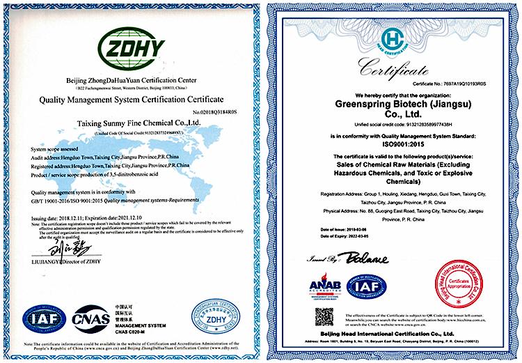 质量E(S+G)认证证书