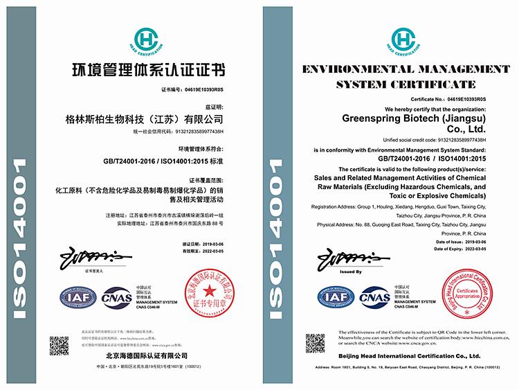 环境ZE认证证书