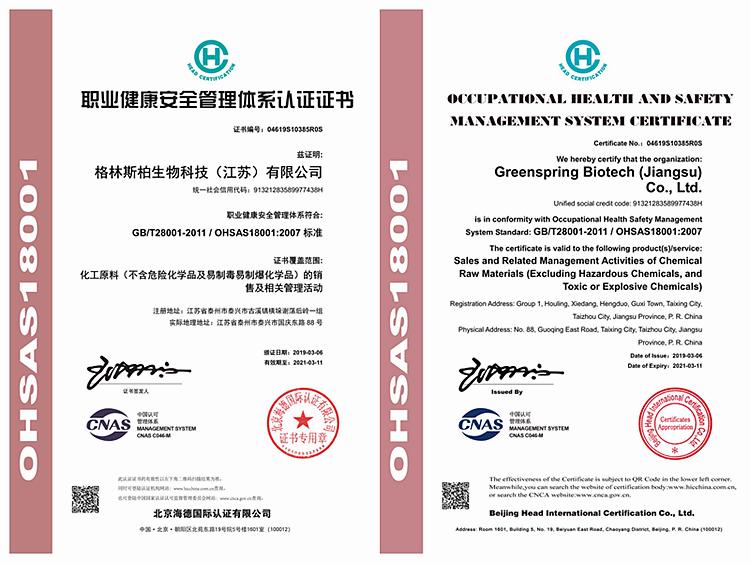 健康ZE认证证书