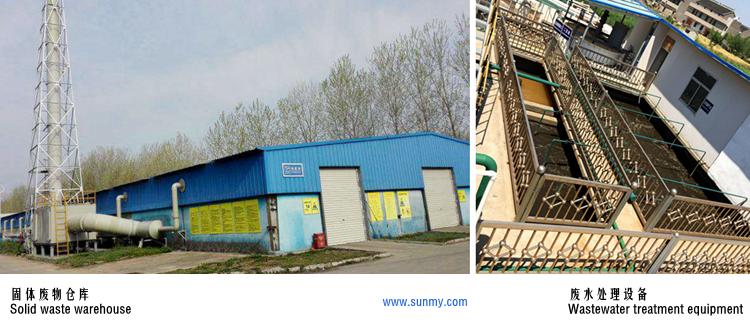 生产设施-固废&废水处理