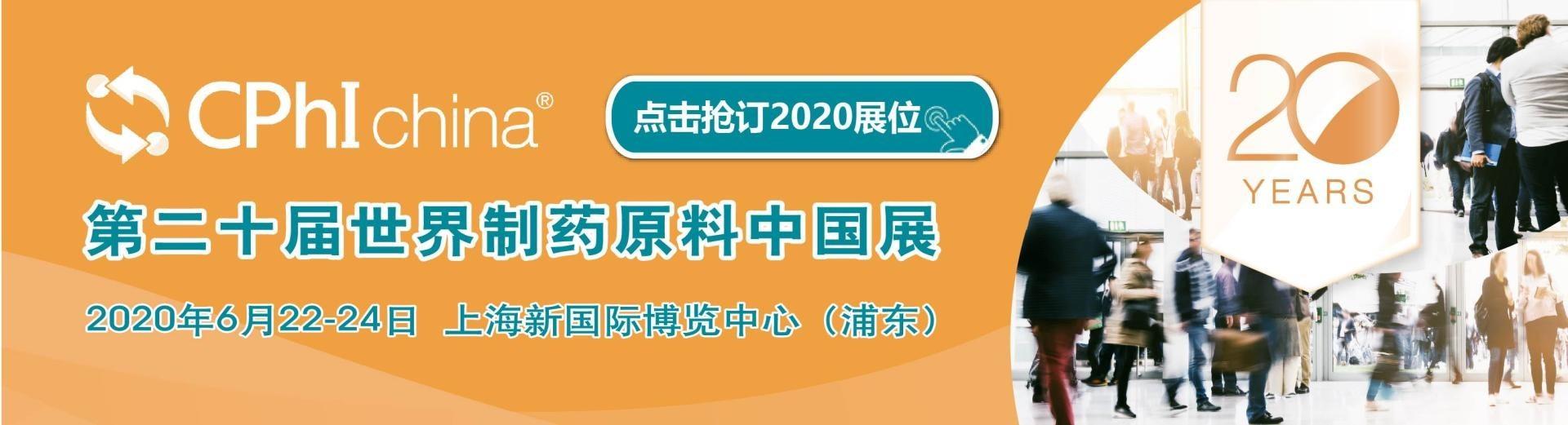 第二十届世界制药原料中国展(CPhI China 2020)