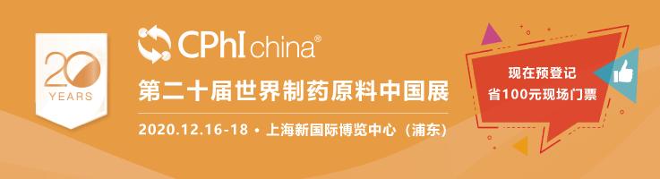 第二十屆世界制藥原料中國展(CPhI China 2020)