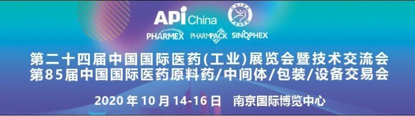 第85屆中國國際醫藥原料藥/中間體/包裝/設備交易會