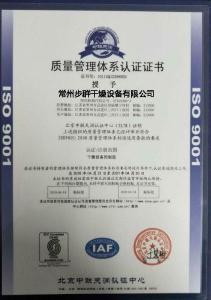 质量管理体系9001