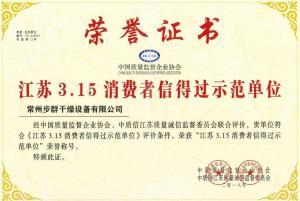 江苏3.15消费者信得过示范单位