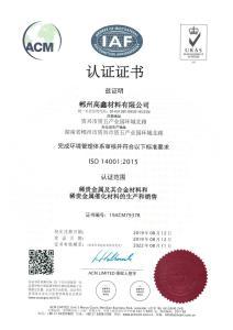 ISO14001:2015环境管理体系认证