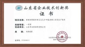 山东省企业技术创新奖