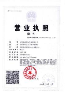 扬州宝盛生物科技有限公司
