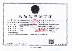 药品生产许可证