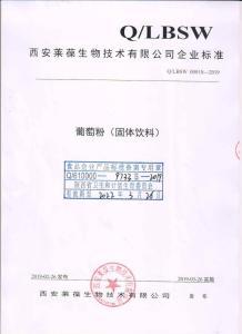 西安莱葆生物技术有限公司企业标准