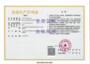 食品添加剂食品生产许可证