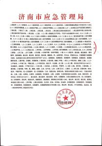 危化品经营许可证附件4