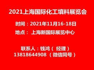 2021上海国际化工填料展览会