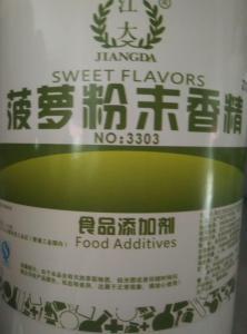 食品级菠萝粉末香精厂家批发