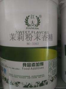 食品级茉莉粉末香精生产价格