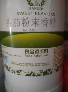 食品级番茄粉末香精生产价格