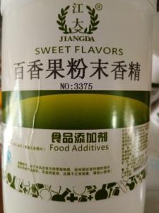 食品级百香果粉末香精生产价格