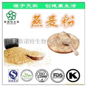燕麦粉 燕麦蛋白粉 燕麦熟粉 燕麦生产基地 厂家直销