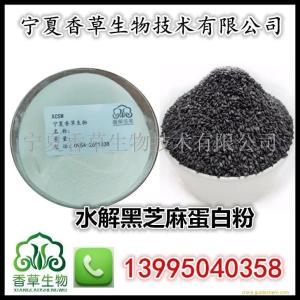 水解黑芝麻蛋白90% 蛋白质粉 芝麻粉 长期库存 产品图片