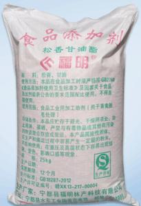 厂家直销江西福明食品级松香甘油酯高纯度家禽脱毛拔毛松香黄香