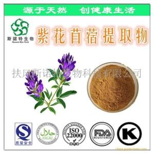 苜蓿黄酮50% 紫花苜蓿提取物