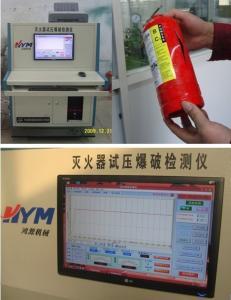 灭火器筒体水压报破试验机生产 用于灭火器生产企业
