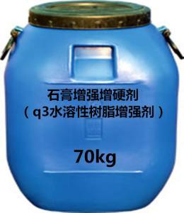 石膏增强增硬剂(q3水溶性树脂增强剂)