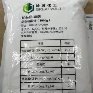 焦亚硫酸钾生产厂家 焦亚硫酸钾厂家 焦亚硫酸钾价格 食品级焦亚硫酸钾 产品图片
