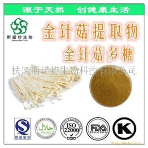 金针菇提取物 金针菇多糖30% 厂家直销 含量足 带COA