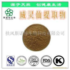 威灵仙提取物 20:1高比例 威灵仙草粉 萃取植物原料粉