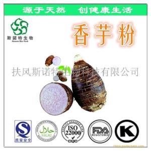 香芋奶茶粉 香芋粉 速溶香芋粉 优质奶茶粉 厂家直销