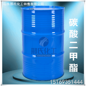 山东碳酸二甲酯生产厂家
