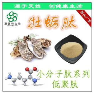 现货牡蛎肽 牡蛎肽粉 牡蛎低聚肽粉 源头厂家