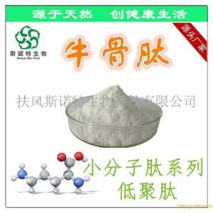 牛骨肽 牛骨胶原肽 牛骨胶原蛋白肽 生产厂家