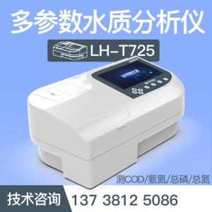 COD氨氮总磷总氮检测仪LH-T725