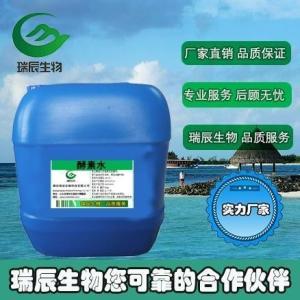 印染酵素水