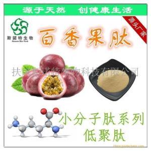 百香果肽粉 西番莲小分子肽 百香果提取物 厂家供应