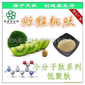 猕猴桃肽粉 猕猴桃小分子肽 猕猴桃提取物 厂家供应
