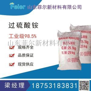 过硫酸铵现货供应-规格齐全