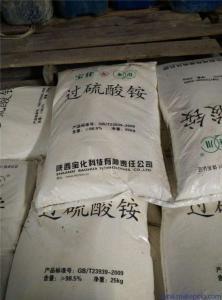 销售国标工业级过硫酸铵CAS:7727-54-0量大从优