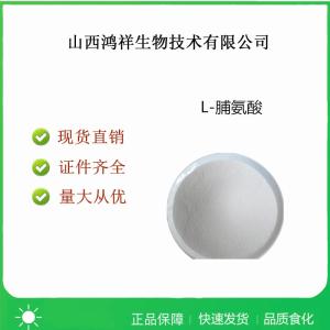 食品级L-脯氨酸使用方法