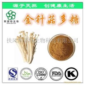 主营金针菇多糖30% 金针菇提取物