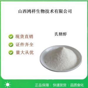 食品级乳糖醇使用方法