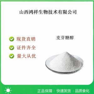 食品级麦芽糖醇使用方法