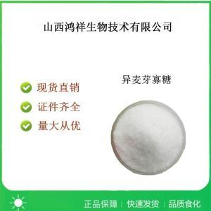 食品级低聚异麦芽糖异麦芽寡糖使用方法