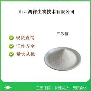 食品级白砂糖产品用法