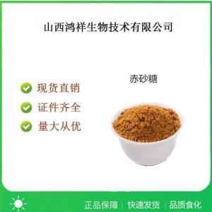 食品级赤砂糖产品用法