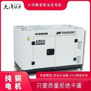 15千瓦柴油发电机组TO18000ET